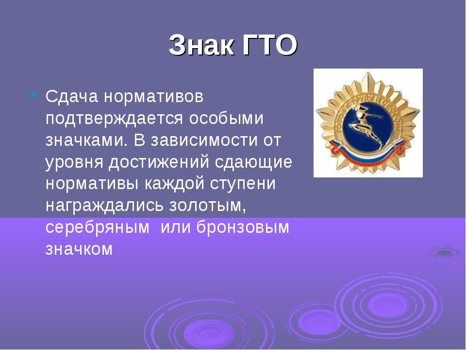 Знак ГТО Сдача нормативов подтверждается особыми значками. В зависимости от у...
