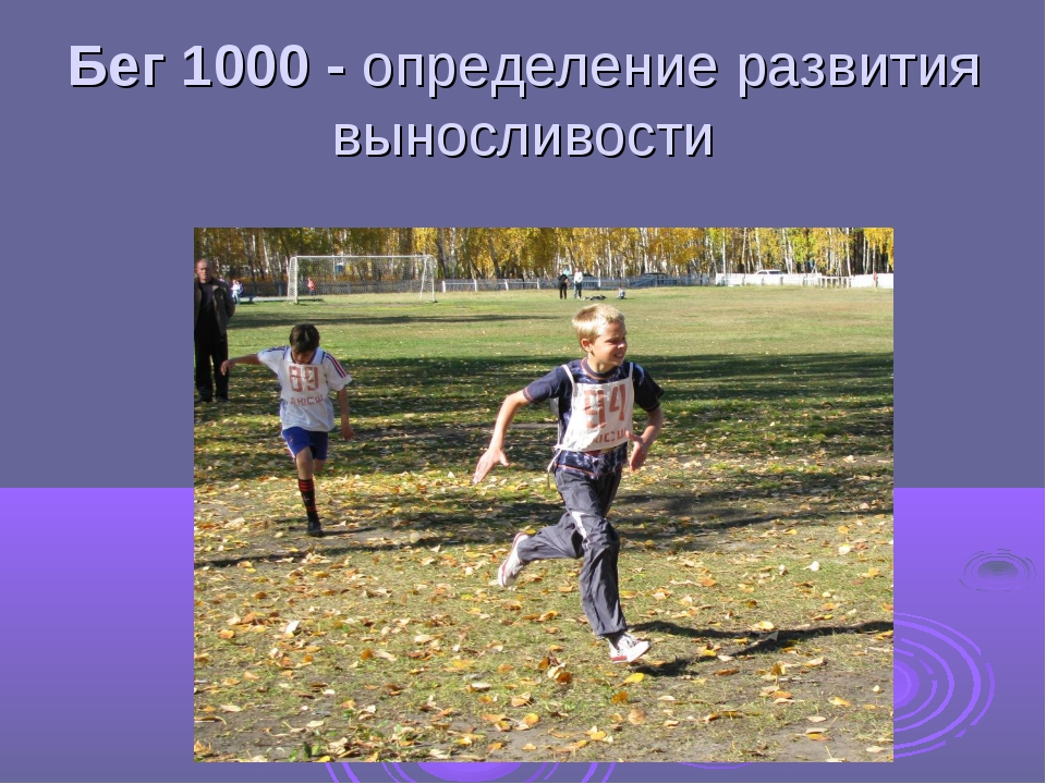 Бег 1000 - определение развития выносливости