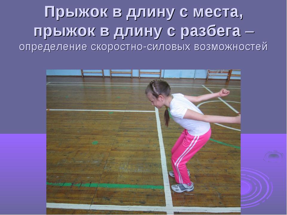 Прыжок в длину с места, прыжок в длину с разбега – определение скоростно-сило...