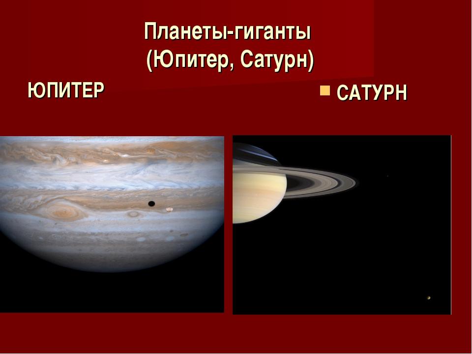 Планеты-гиганты (Юпитер, Сатурн) САТУРН ЮПИТЕР
