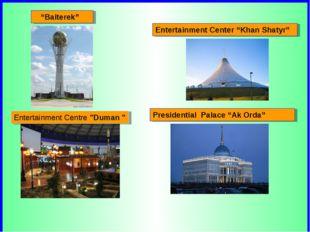 """Entertainment Centre """"Duman """" Entertainment Center """"Khan Shatyr"""" """"Baiterek"""""""