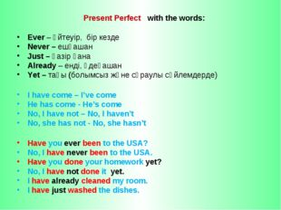 Present Perfect with the words: Ever – әйтеуір, бір кезде Never – ешқашан Jus
