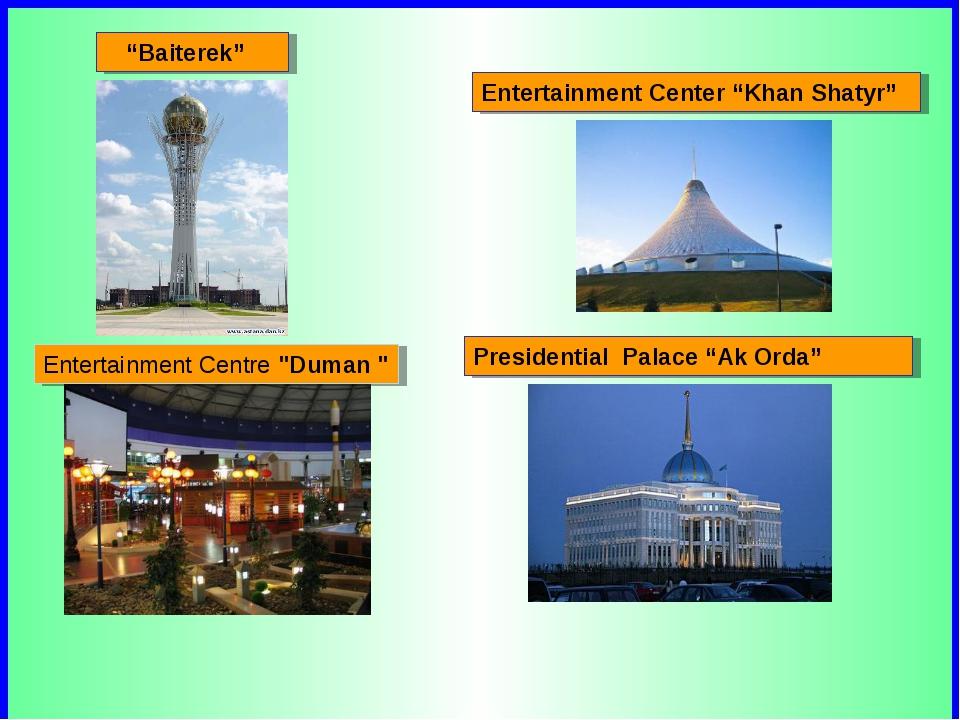 """Entertainment Centre """"Duman """" Entertainment Center """"Khan Shatyr"""" """"Baiterek""""..."""
