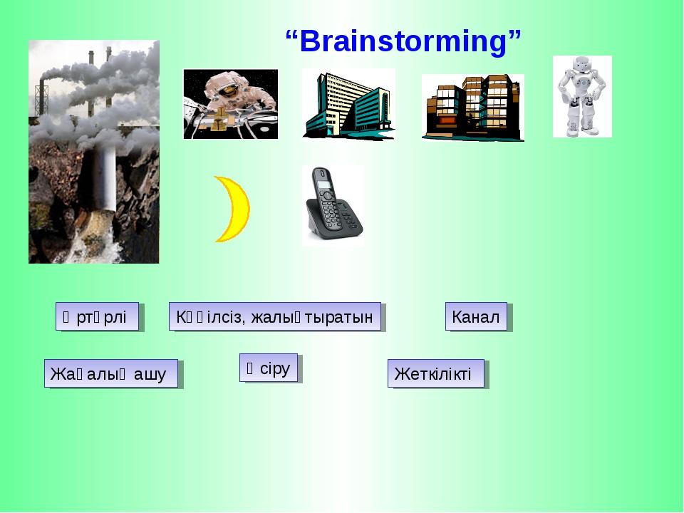 """Әртүрлі Жаңалық ашу Жеткілікті Көңілсіз, жалықтыратын Канал Өсіру """"Brainstorm..."""