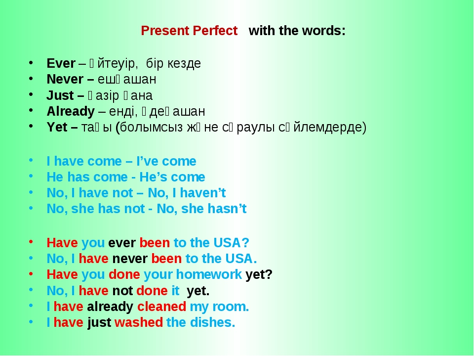 Present Perfect with the words: Ever – әйтеуір, бір кезде Never – ешқашан Jus...