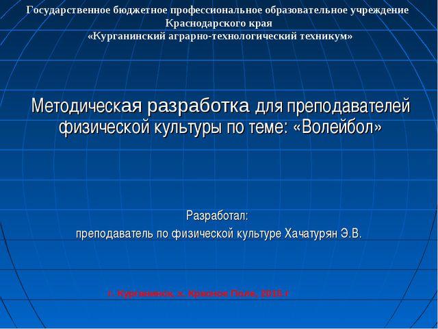 Методическая разработка для преподавателей физической культуры по теме: «Воле...