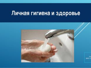 Личная гигиена и здоровье Костромова Т.Н. МАОУ СОШ №:63 г.Тюмени