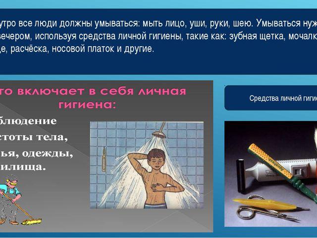 Каждое утро все люди должны умываться: мыть лицо, уши, руки, шею. Умываться н...