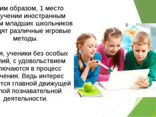 Таким образом, 1 место вобучении иностранным языкам младших школьников выход