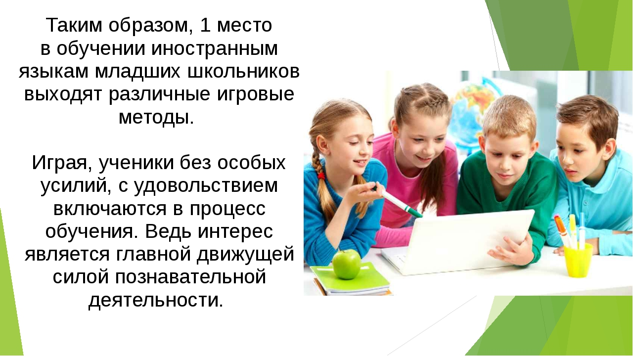 Таким образом, 1 место вобучении иностранным языкам младших школьников выход...