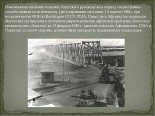 Изменения во внешней политике советского руководства в период «перестройки» с