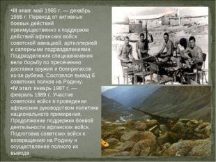 III этап: май 1985 г. — декабрь 1986 г. Переход от активных боевых действий п
