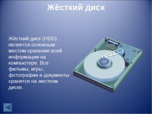 Жёсткий диск Жёсткий диск (HDD) является основным местом хранения всей информ