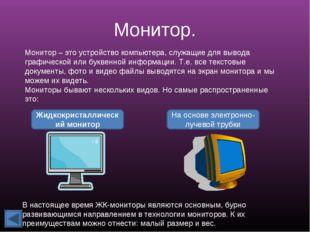 Монитор. Монитор – это устройство компьютера, служащие для вывода графической