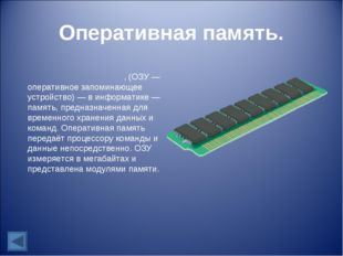 Оперативная память. Операти́вная па́мять, (ОЗУ— оперативное запоминающее уст