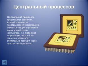 Центральный процессор Центральный процессор представляет собой чип, который о
