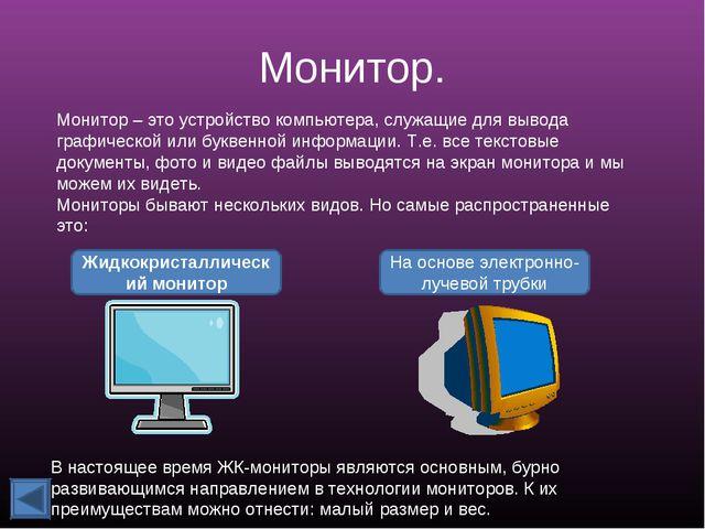 Информатика семакин 8 класс назначение и устройство компьютера