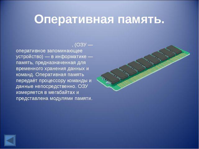 Оперативная память. Операти́вная па́мять, (ОЗУ— оперативное запоминающее уст...