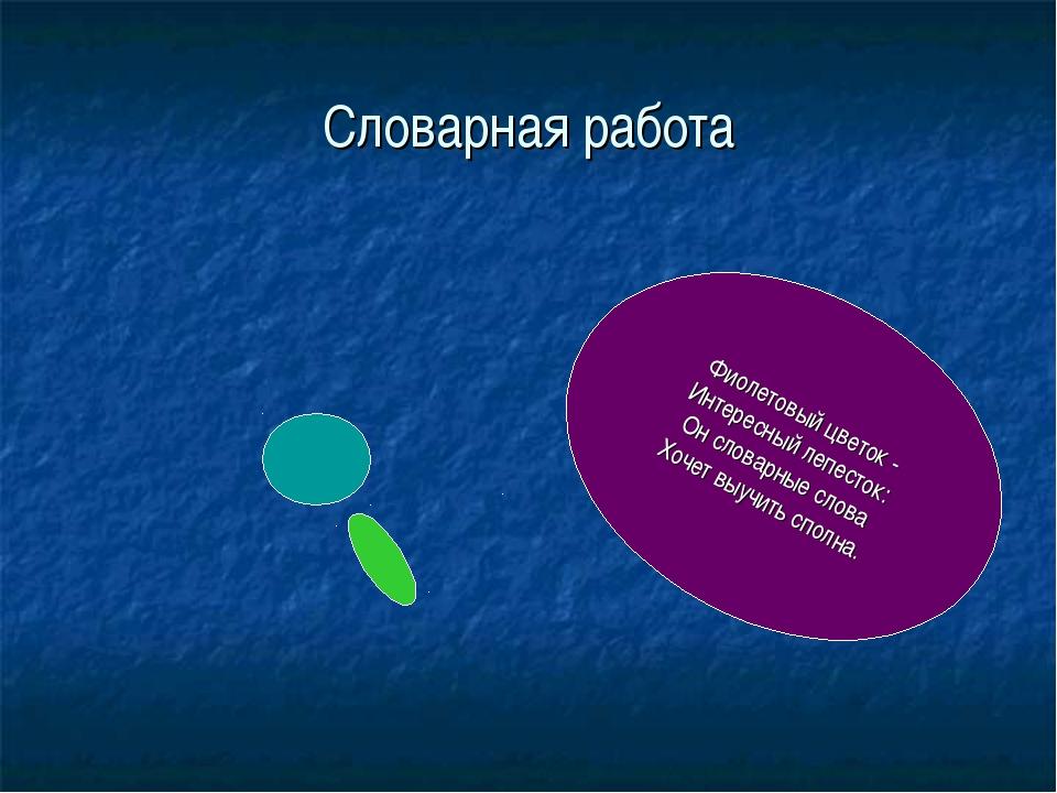 Словарная работа Фиолетовый цветок - Интересный лепесток: Он словарные слова...