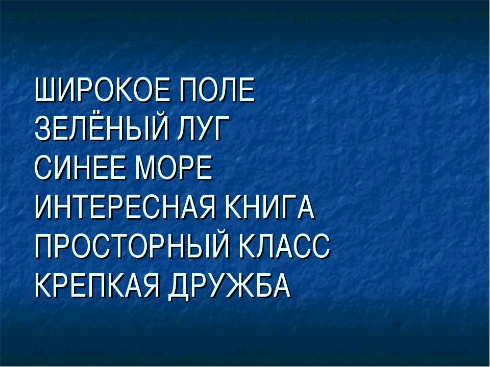 ШИРОКОЕ ПОЛЕ ЗЕЛЁНЫЙ ЛУГ СИНЕЕ МОРЕ ИНТЕРЕСНАЯ КНИГА ПРОСТОРНЫЙ КЛАСС КРЕПКАЯ...
