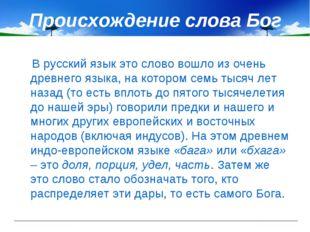 Происхождение слова Бог В русский язык это слово вошло из очень древнего язык