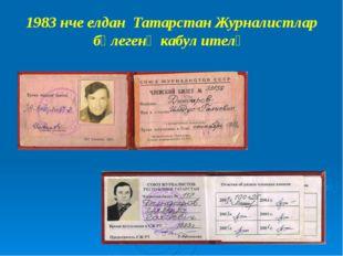 1983 нче елдан Татарстан Журналистлар бүлегенә кабул ителә