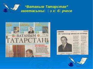 """""""Ватаным Татарстан"""" газетасының үз хәбәрчесе"""