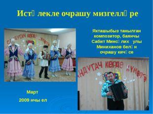 Якташыбыз танылган композитор, баянчы Сабит Минсәлих улы Миниханов белән очра