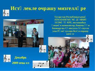 Декабрь 2009 нчы ел Истәлекле очрашу мизгелләре Татарстан Республикасының АТК