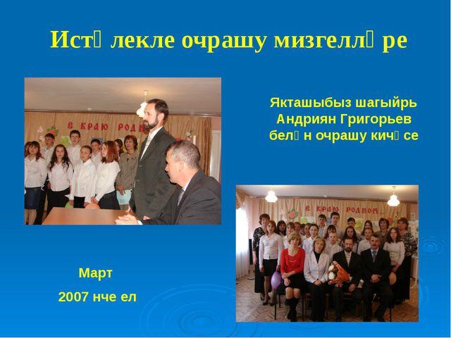 Якташыбыз шагыйрь Андриян Григорьев белән очрашу кичәсе Март 2007 нче ел Истә...