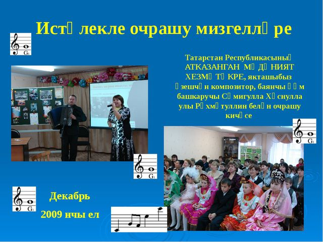 Декабрь 2009 нчы ел Истәлекле очрашу мизгелләре Татарстан Республикасының АТК...