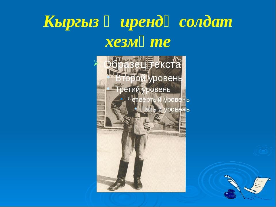 Кыргыз җирендә солдат хезмәте