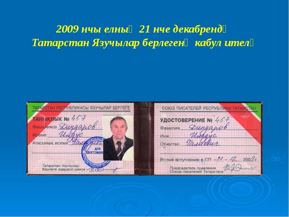 2009 нчы елның 21 нче декабрендә Татарстан Язучылар берлегенә кабул ителә