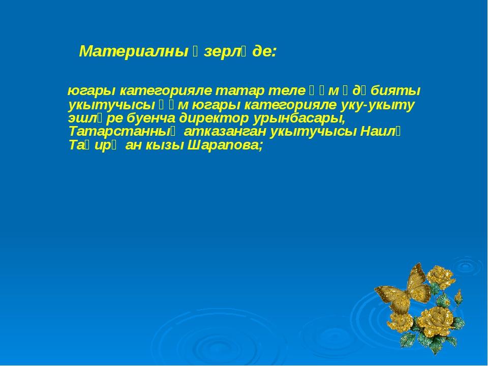 Материалны әзерләде: югары категорияле татар теле һәм әдәбияты укытучысы һәм...