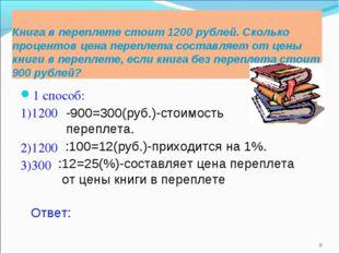 Книга в переплете стоит 1200 рублей. Сколько процентов цена переплета составл