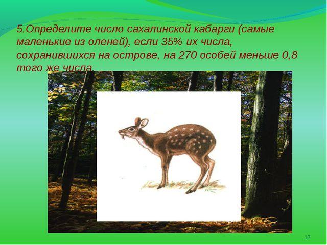 5.Определите число сахалинской кабарги (самые маленькие из оленей), если 35%...