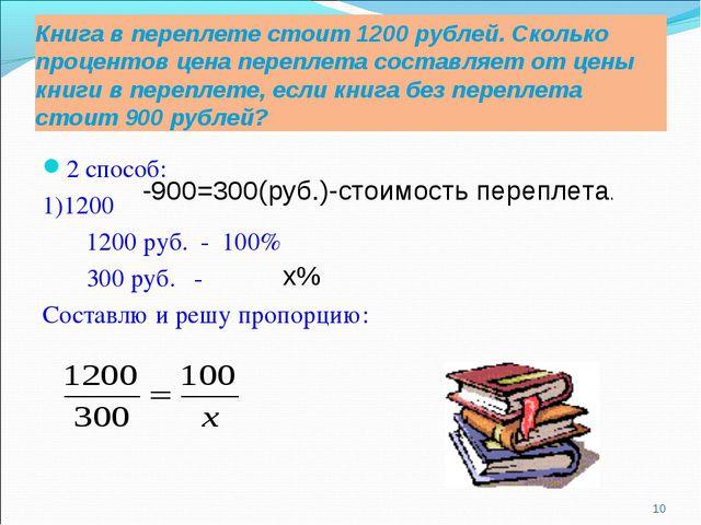Книга в переплете стоит 1200 рублей. Сколько процентов цена переплета составл...