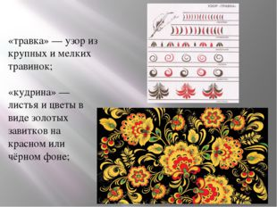 «травка»— узор из крупных и мелких травинок; «кудрина»— листья и цветы в ви
