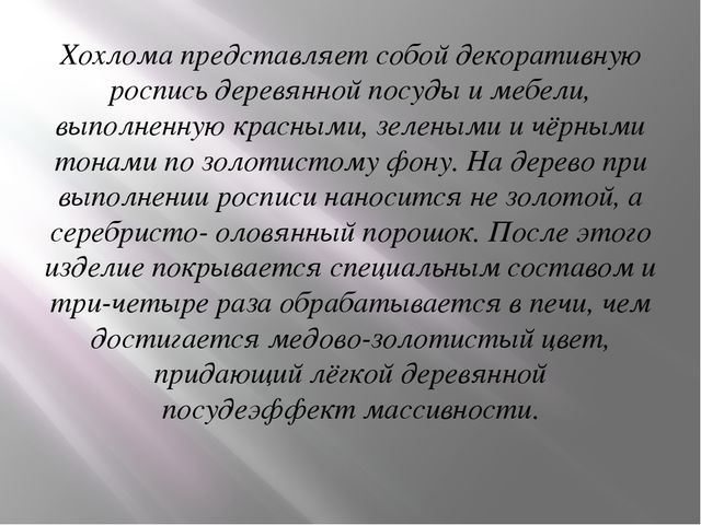 Хохлома представляет собойдекоративную росписьдеревяннойпосудыи мебели, в...
