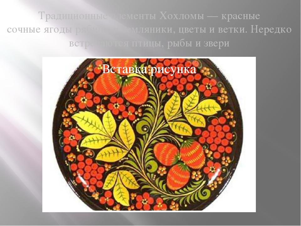 Традиционные элементы Хохломы— красные сочныеягодырябиныиземляники, цвет...
