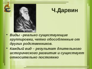 Ч.Дарвин Виды –реально существующие группировки, четко обособленные от других