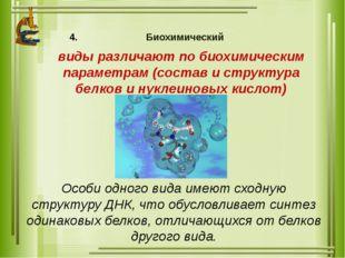 Биохимический виды различают по биохимическим параметрам (состав и структура