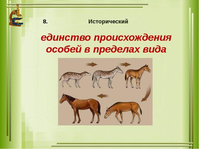 Исторический единство происхождения особей в пределах вида