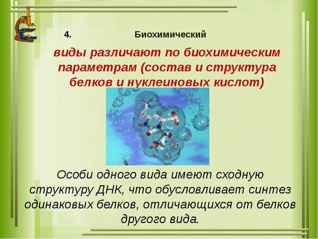 Биохимический виды различают по биохимическим параметрам (состав и структура...