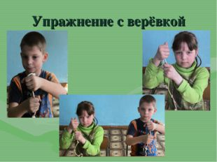Упражнение с верёвкой