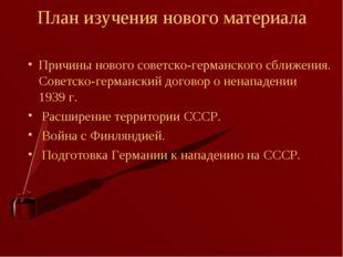 План изучения нового материала Причины нового советско-германского сближения.