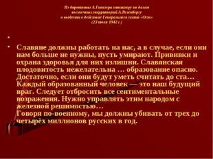 Из директивы А.Гитлера министру по делам восточных территорий А.Розенбергу о