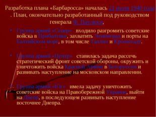 Разработка плана «Барбаросса» началась 21 июля 1940 года. План, окончательно