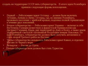 создать на территории СССР пять губернаторств. В итоге идеи Розенберга принял