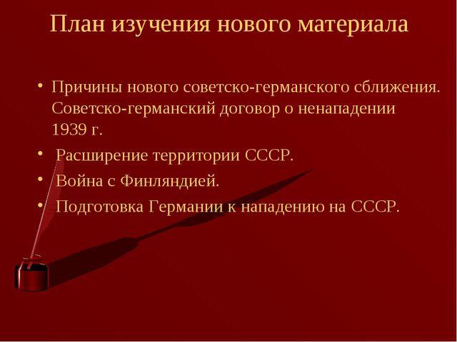 План изучения нового материала Причины нового советско-германского сближения....